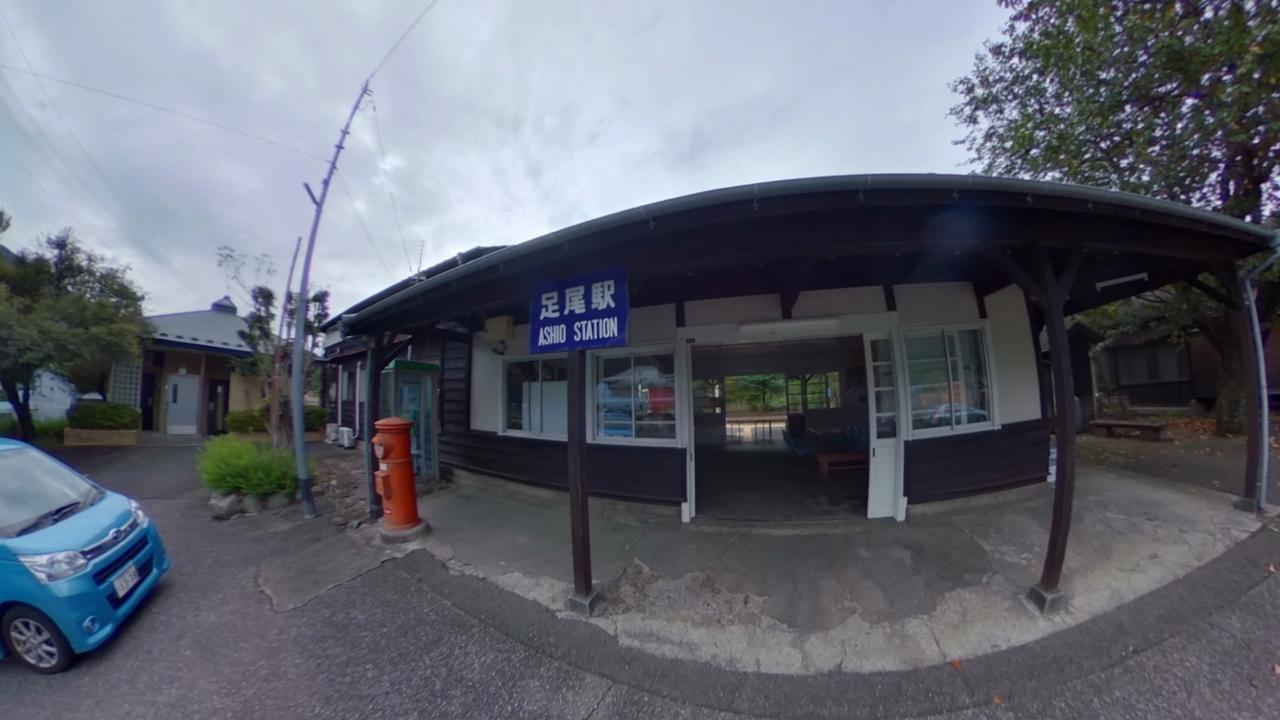 足尾駅 駅前 360°写真