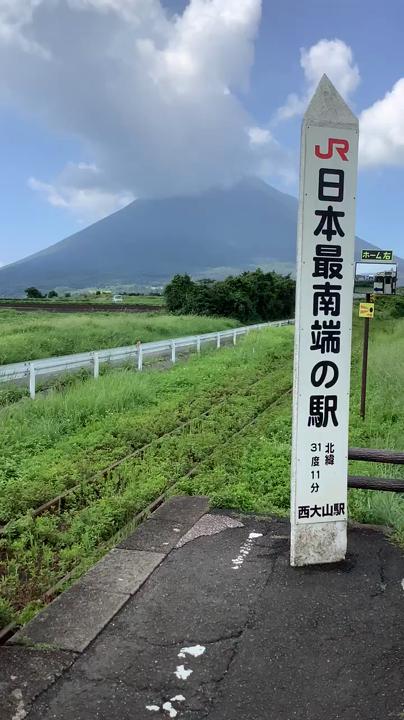 JR西大山駅の写真・動画_video_1530