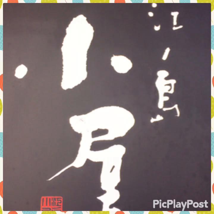 江ノ島小屋の写真・動画_video_195
